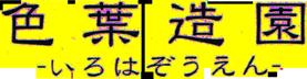 色葉造園|鎌倉・逗子・葉山・横須賀の庭造り